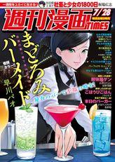 週刊漫画TIMES 2017年7/28号