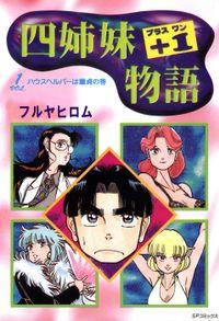 四姉妹+1物語 (1) ハウスヘルパーは童貞の巻