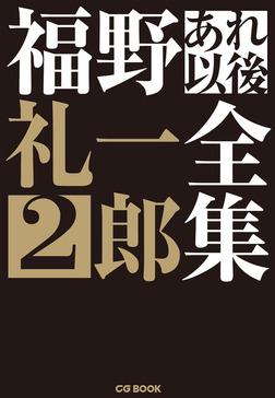福野礼一郎 あれ以後全集2-電子書籍