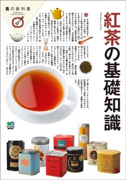 紅茶の基礎知識-電子書籍