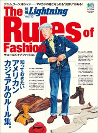 別冊Lightning Vol.130 The Rules of Fashion