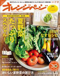 オレンジページ 2015年 7/17号