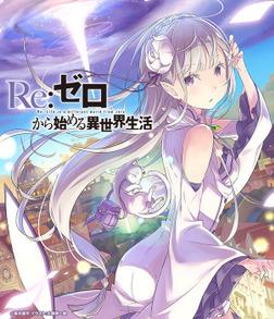 『Re:ゼロから始める異世界生活 1』きせかえ本棚【購入特典】-電子書籍