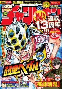 週刊少年チャンピオン2021年12号