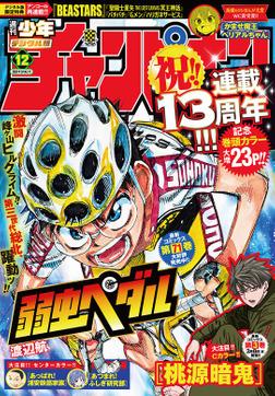 週刊少年チャンピオン2021年12号-電子書籍