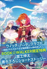 【購入特典】『ウィッチ・ハンド・クラフト ~追放された王女ですが雑貨屋さん始めました~ 1』BOOK☆WALKER限定書き下ろしショートストーリー