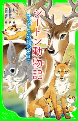 シートン動物記 サンドヒルの雄ジカ ほか-電子書籍