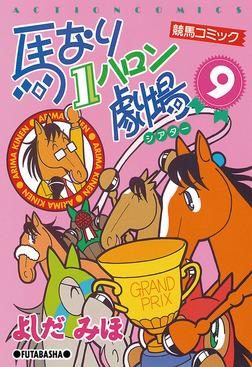 馬なり1ハロン劇場 : 9-電子書籍