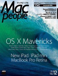 MacPeople 2013年12月号
