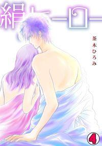 絹のヒーロー(4)