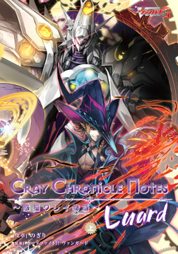 Cray Chronicle Notes~惑星クレイ物語~Luard (上)-電子書籍