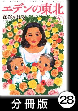 エデンの東北【分冊版】 (2)豪華絢爛チョコレート-電子書籍