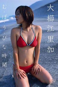 大櫛江里加 む・ぼ・う・びな時間【image.tvデジタル写真集】