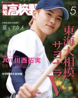 報知高校野球2021年5月号-電子書籍