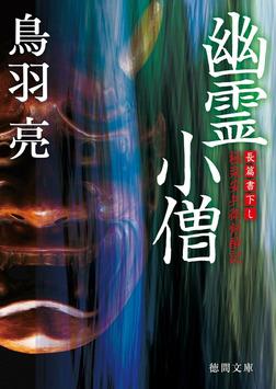 極楽安兵衛剣酔記 幽霊小僧-電子書籍