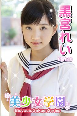 美少女学園 黒宮れい Part.18-電子書籍