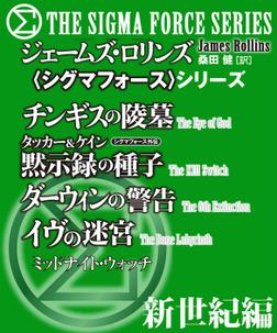 〈シグマフォース〉地球新世紀編-電子書籍