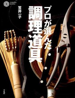 プロが選んだ調理道具-電子書籍
