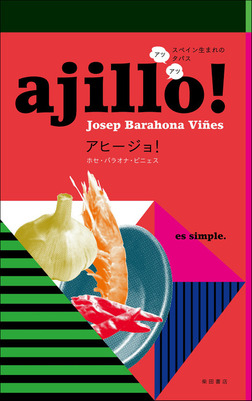アヒージョ! ajillo!スペイン生まれのアツアツ・タパス-電子書籍