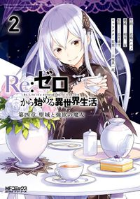 Re:ゼロから始める異世界生活 第四章 聖域と強欲の魔女 2