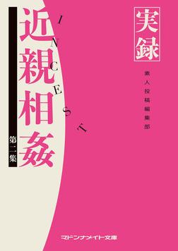 実録 近親相姦 第二集-電子書籍