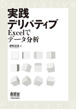 実践デリバティブ ―Excelでデータ分析―-電子書籍
