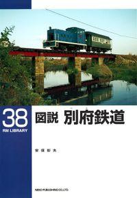 図説 別府鉄道(RM LIBRARY)