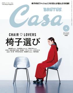 Casa BRUTUS (カーサ ブルータス)2017年 9月号 [椅子選び]-電子書籍