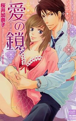 愛の鎖-電子書籍