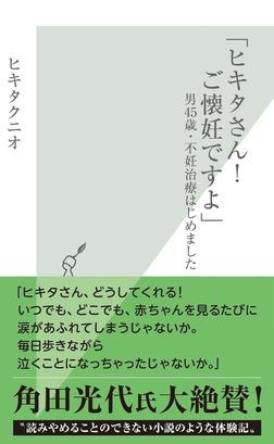 「ヒキタさん! ご懐妊ですよ」~男45歳・不妊治療はじめました~-電子書籍