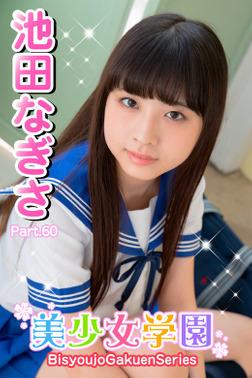美少女学園 池田なぎさ Part.60-電子書籍