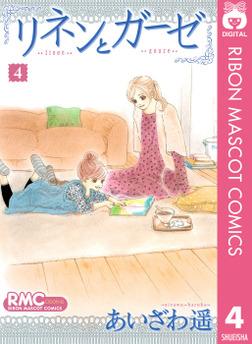リネンとガーゼ 4-電子書籍