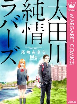 太田川純情ラバーズ-電子書籍