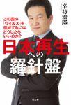 日本再生への羅針盤~この国の「ウイルス」を撲滅するにはどうしたらいいのか?~