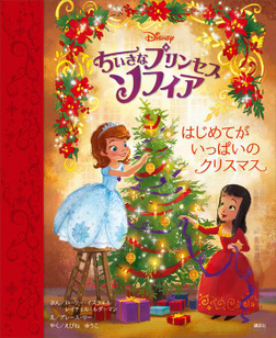 ちいさなプリンセス ソフィア はじめてが いっぱいの クリスマス-電子書籍