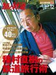 旅と鉄道 2013年 増刊12月号 種村直樹の鉄道旅行術