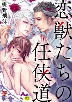 恋獣たちの任侠道【R18】-電子書籍
