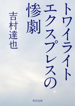 トワイライトエクスプレスの惨劇-電子書籍