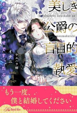 それなりに幸せです、たぶん 美しき公爵の盲目的執愛【4】-電子書籍