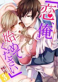 「恋、俺と始めてください」 3