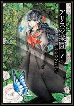 アリスの楽園 分冊版(1)-電子書籍