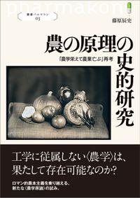 叢書パルマコン03 農の原理の史的研究 「農学栄えて農業亡ぶ」再考
