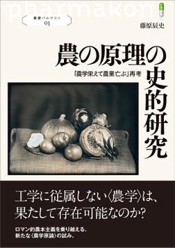 叢書パルマコン03 農の原理の史的研究 「農学栄えて農業亡ぶ」再考-電子書籍