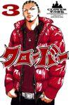 【期間限定 無料お試し版】クローバー(少年チャンピオン・コミックス)