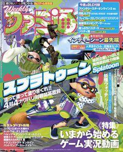 週刊ファミ通 2015年6月4日号-電子書籍