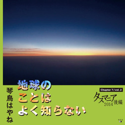 地球のことはよく知らない Chapter7/vol.2 タスマニア2014後編-電子書籍