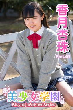 美少女学園 香月杏珠 Part.46-電子書籍