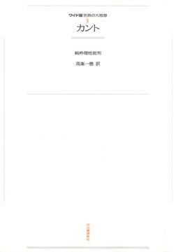 ワイド版世界の大思想 第1期〈5〉カント-電子書籍