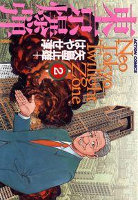 東京爆弾 (2)