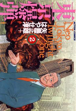 東京爆弾 : 2-電子書籍